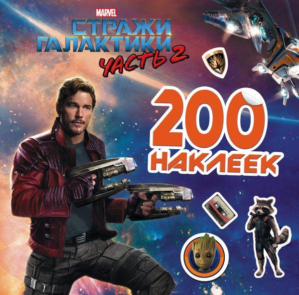 Стражи Галактики 2. 200 наклеек .