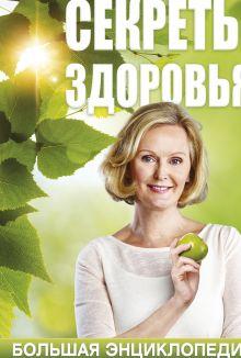 Секреты здоровья: большая энциклопедия