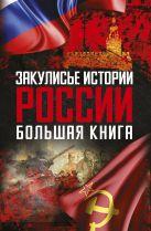 Бильжо А.Г. - Закулисье истории России: большая книга' обложка книги