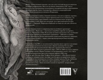 Божественная комедия с иллюстрациями Гюстава Доре Алигьери Данте