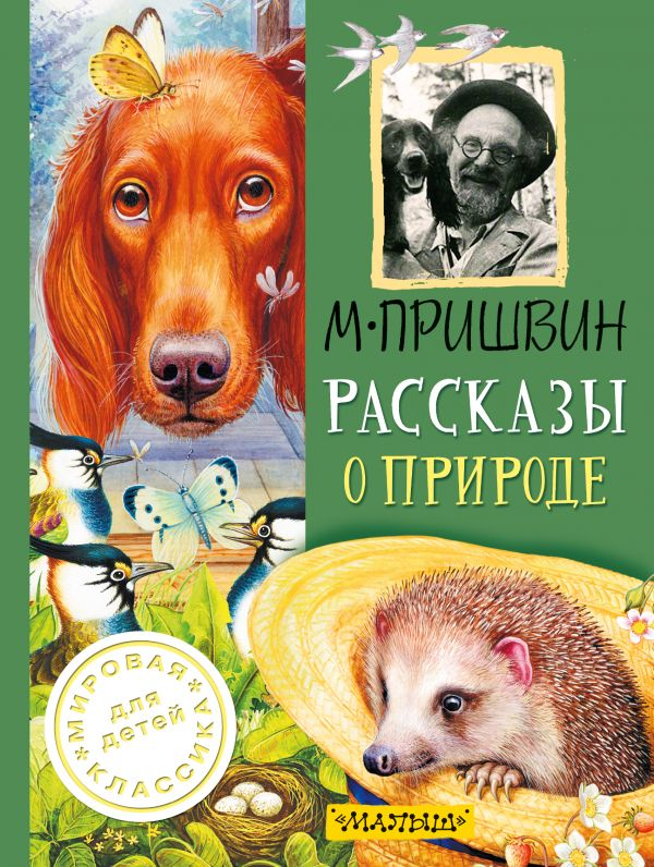 Рассказы о природе Пришвин М.М.
