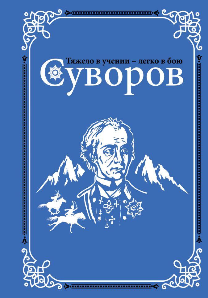 Михайлов О.Н. - Суворов обложка книги
