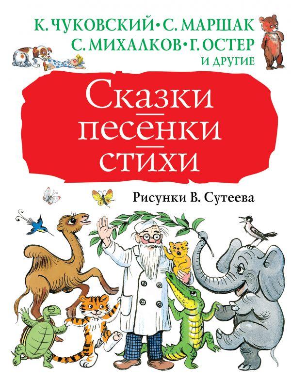 Сутеев Владимир Григорьевич Сказки, песенки, стихи. Рисунки В. Сутеева