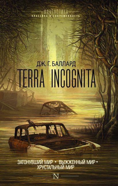 Terra Incognita - фото 1