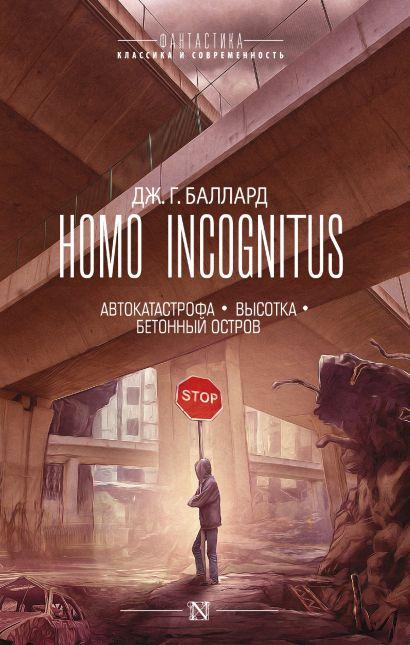 Homo Incognitus - фото 1