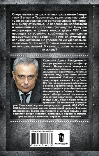 Большой куш Данил Корецкий