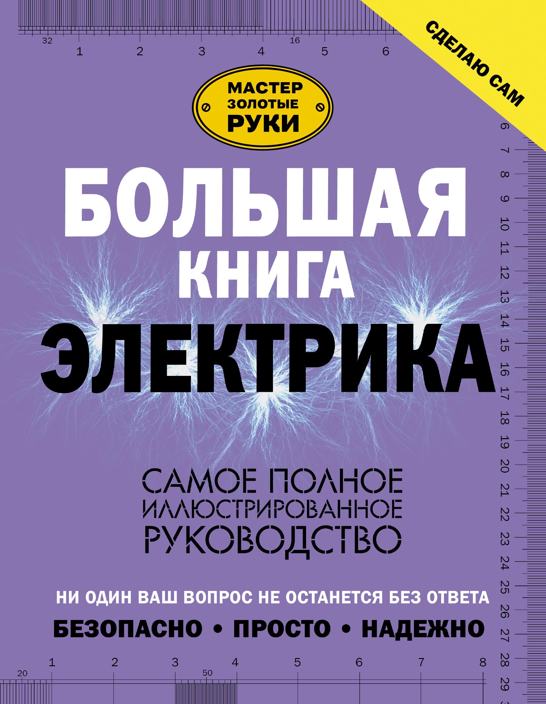 Большая книга электрика. Самое полное иллюстрированное руководство от book24.ru