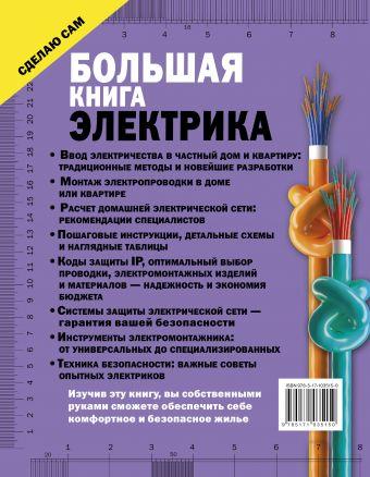 Большая книга электрика. Самое полное иллюстрированное руководство Жабцев В.М.