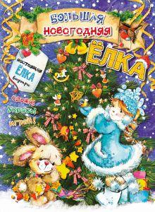 Большая новогодняя ёлка
