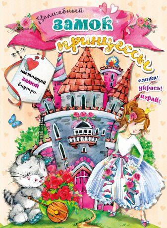Станкевич С.А. - Волшебный замок принцессы обложка книги