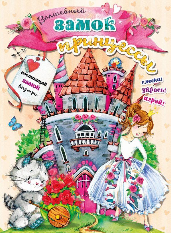 Станкевич С. А. Волшебный замок принцессы disney приглашения юной принцессы принцессы