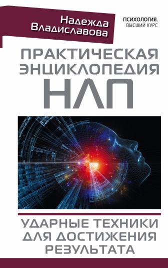 Надежда Владиславова - Практическая энциклопедия НЛП. Ударные техники для достижения результата обложка книги