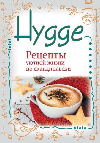 Артур Майбах - Hygge. Рецепты уютной жизни по-скандинавски обложка книги