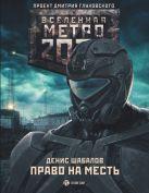 Денис Шабалов - Метро 2033: Право на месть' обложка книги