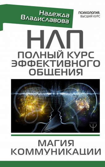 НЛП. Полный курс эффективного общения. Магия коммуникации Надежда Владиславова