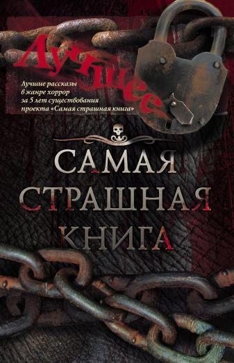 Парфенов М.С. - Самая страшная книга. Лучшее обложка книги