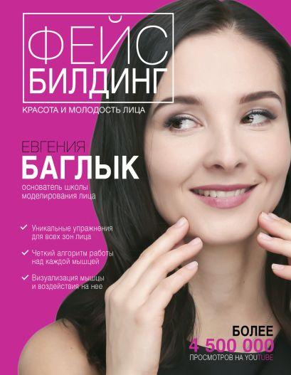 Фейсбилдинг: красота и молодость лица - фото 1