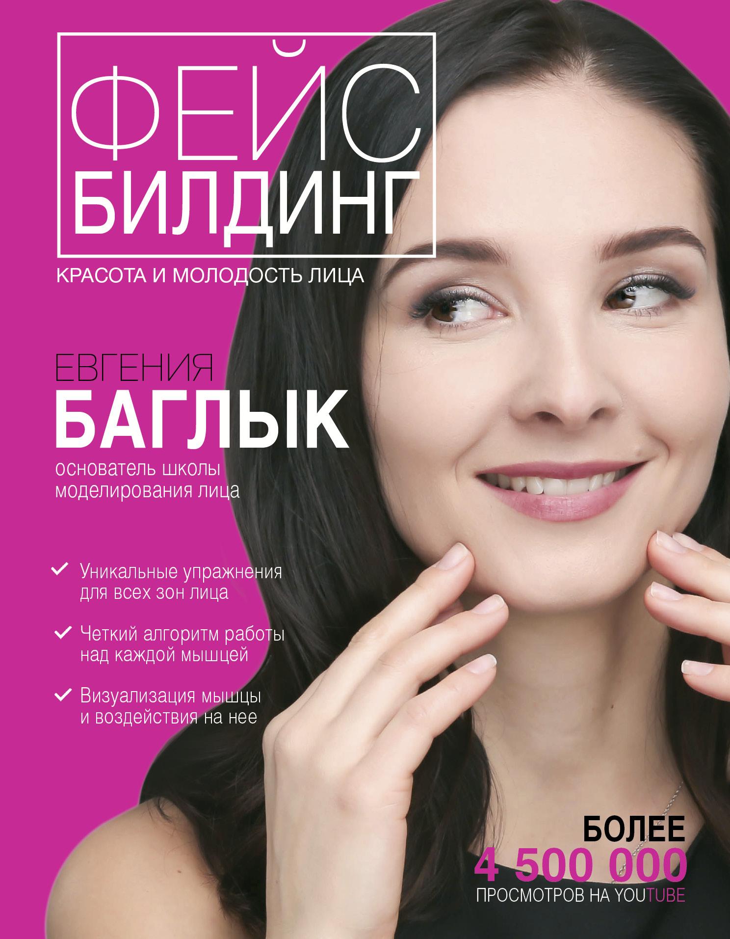 Баглык Евгения Андреевна Фейсбилдинг: красота и молодость лица убрать морщины с лица
