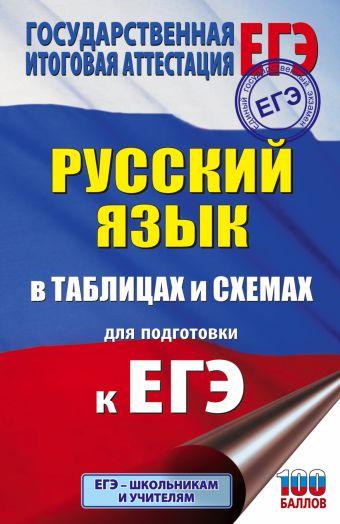 ЕГЭ. Русский язык в таблицах и схемах для подготовки к ЕГЭ Текучева И.В.