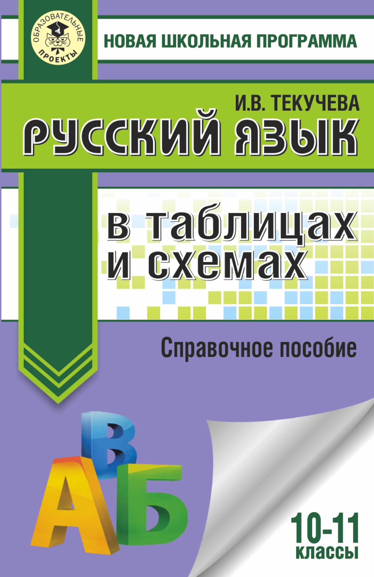 Текучева И.В. Русский язык в таблицах и схемах. Справочное пособие. 10-11 классы