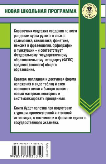 Русский язык в таблицах и схемах. Справочное пособие. 10-11 классы Текучева И.В.