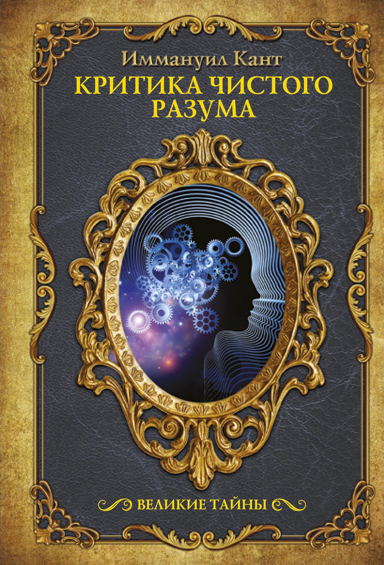 Иммануил Кант Критика чистого разума. г в моргунов трансцендентальная философия иммануила канта