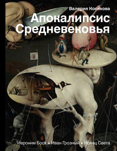 Апокалипсис Средневековья: Иероним Босх, Иван Грозный, Конец света - фото 1