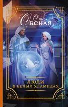 Обская О. - Люди в белых хламидах' обложка книги