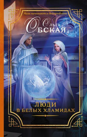 Ольга Обская - Люди в белых хламидах обложка книги