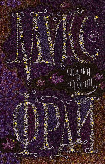 Макс Фрай - Сказки и истории обложка книги
