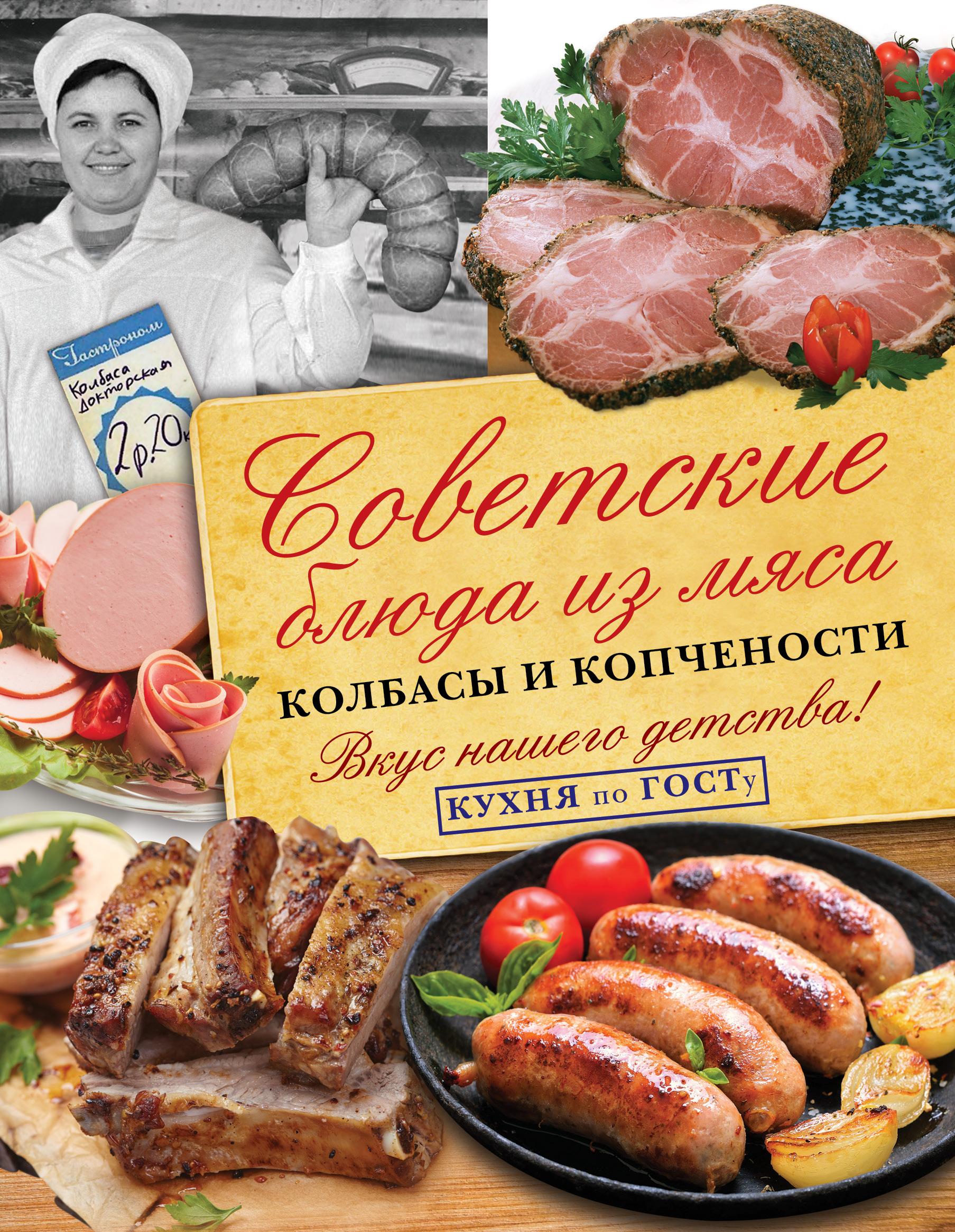 Большаков В.В. Советские блюда из мяса, колбасы и копчености вкусные блюда из мяса на вашем столе