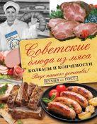 Большаков В.В. - Советские блюда из мяса, колбасы и копчености' обложка книги