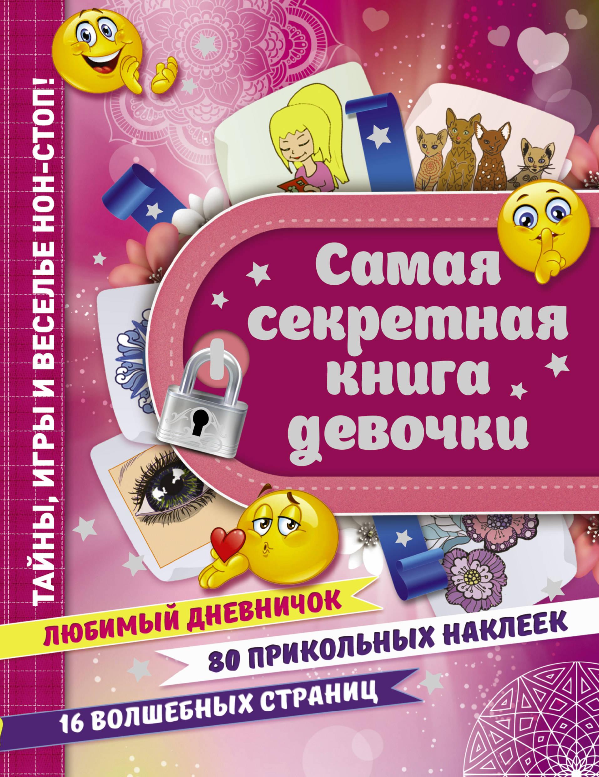 цена на Иолтуховская Е.А. Самая секретная книга девочки