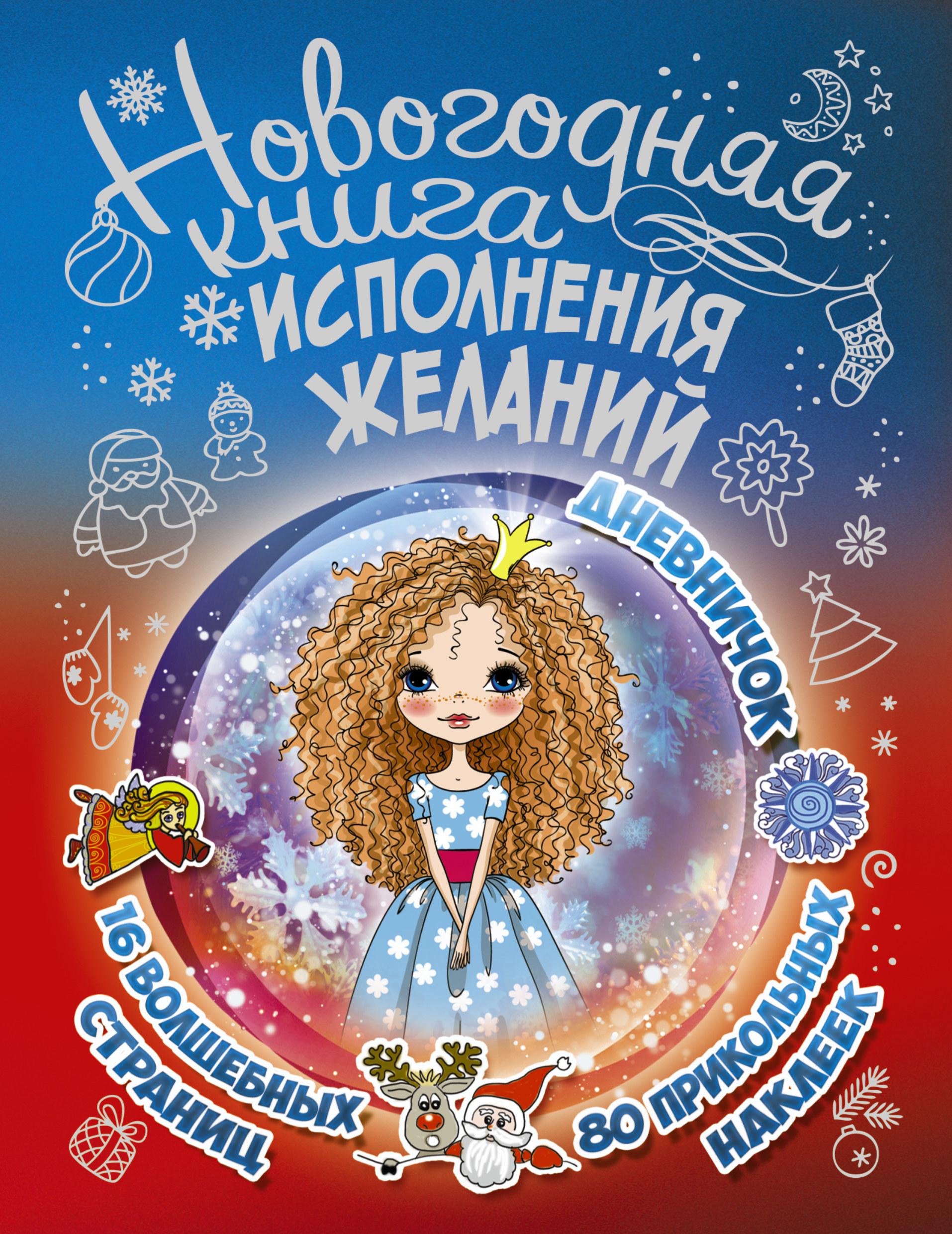 Иолтуховская Е.А. Новогодняя книга исполнения желаний
