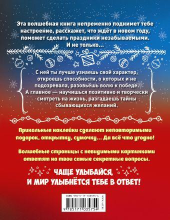 Новогодняя книга исполнения желаний Иолтуховская Е.А.
