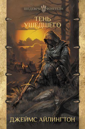 Джеймс Айлингтон - Тень ушедшего обложка книги