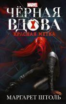 Маргарет Штоль - Черная Вдова: Красная метка' обложка книги