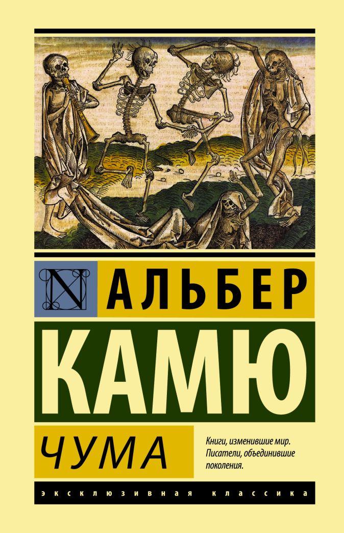 Альбер Камю - Чума обложка книги