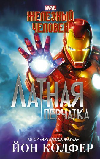 Йон Колфер - Железный Человек: Латная перчатка обложка книги