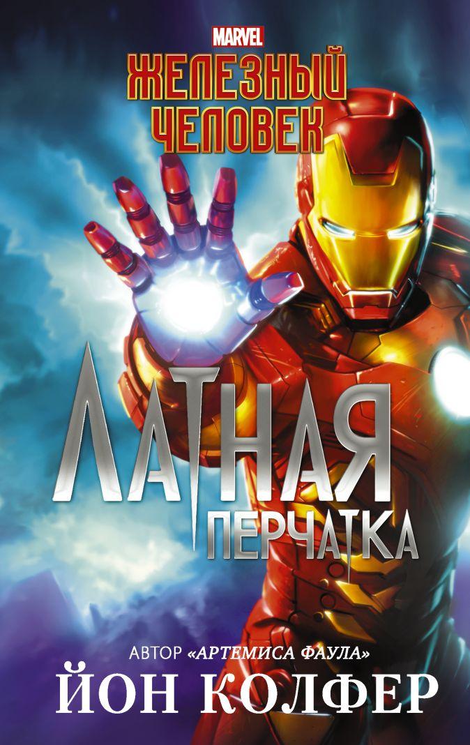 Железный Человек: Латная перчатка Йон Колфер