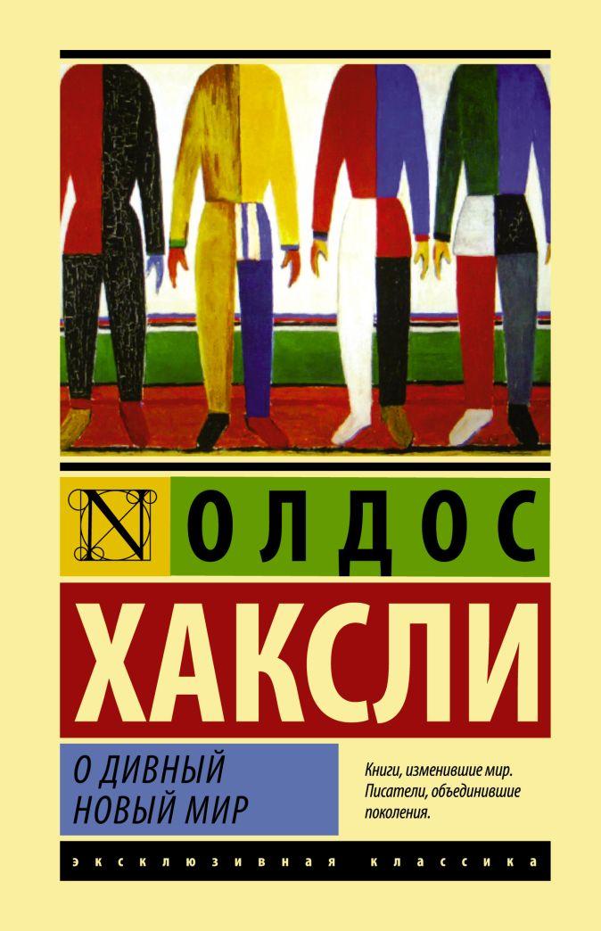 Олдос Хаксли - О дивный новый мир обложка книги