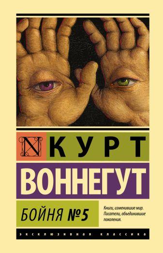 Курт Воннегут - Бойня №5 обложка книги