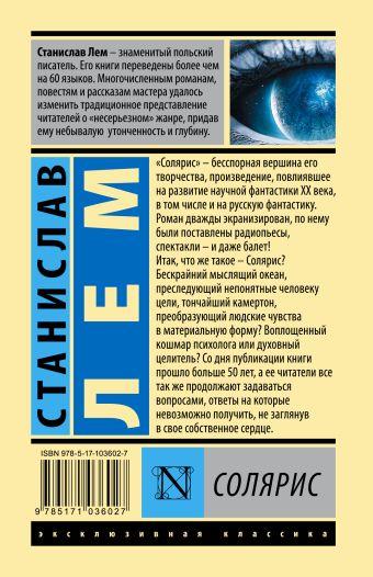 Солярис Станислав Лем