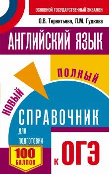 ОГЭ. Английский язык. Новый полный справочник для подготовки к ОГЭ