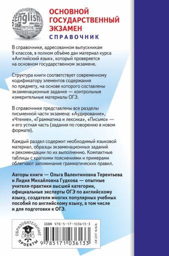 ОГЭ. Английский язык. Новый полный справочник для подготовки к ОГЭ О. В. Терентьева, Л. М. Гудкова