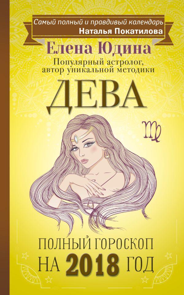 Дева: полный гороскоп на 2018 год Юдина Е.А., Покатилова Н.А.