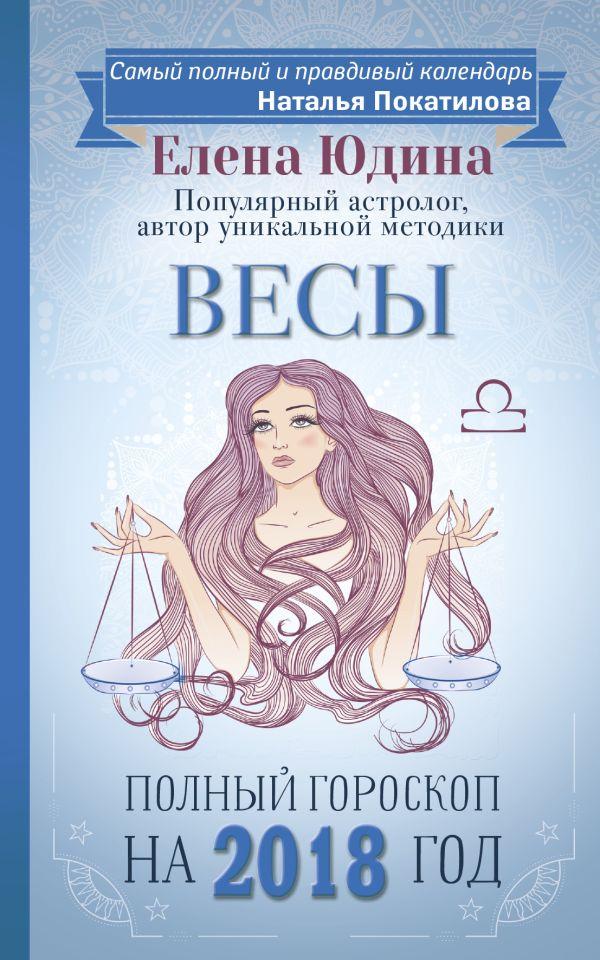 Весы: полный гороскоп на 2018 год Юдина Е.А., Покатилова Н.А.
