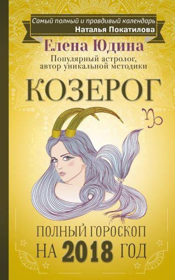 Козерог: полный гороскоп на 2018 год Юдина Е.А., Покатилова Н.А.
