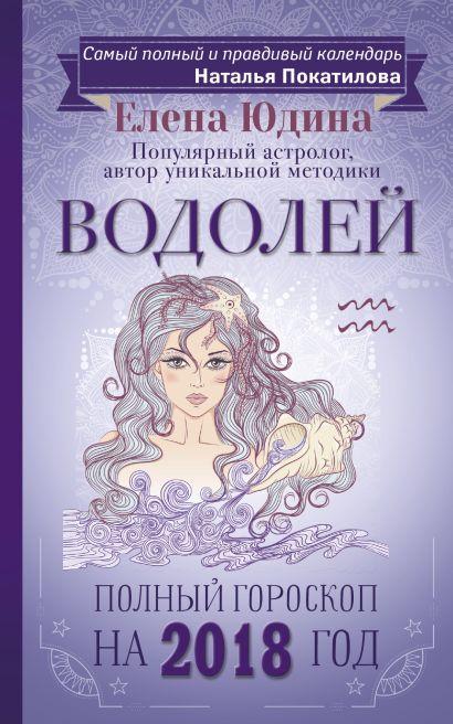 Водолей: полный гороскоп на 2018 год - фото 1