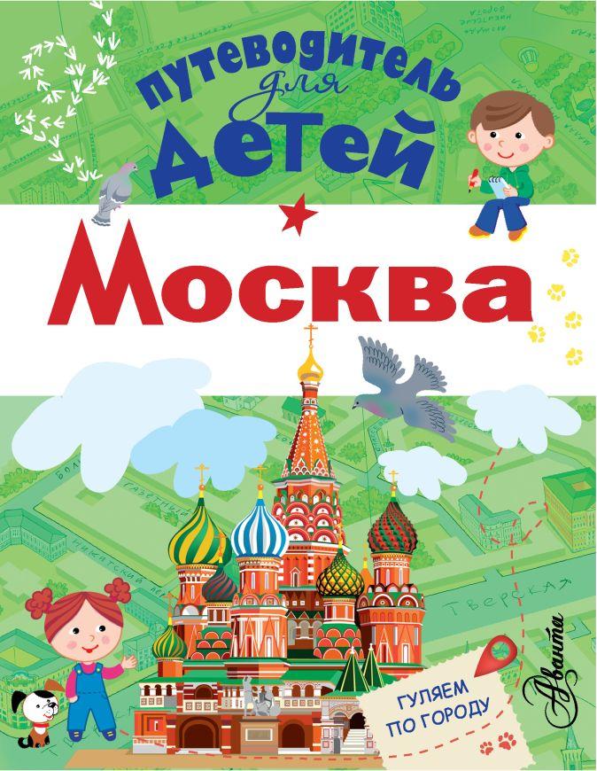 Клюкина А.В. - Путеводитель для детей. Москва обложка книги